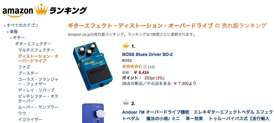 BOSS-BD-2