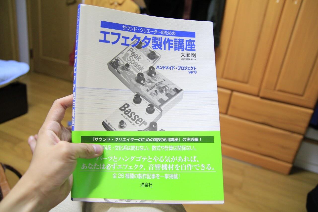 effector-book3