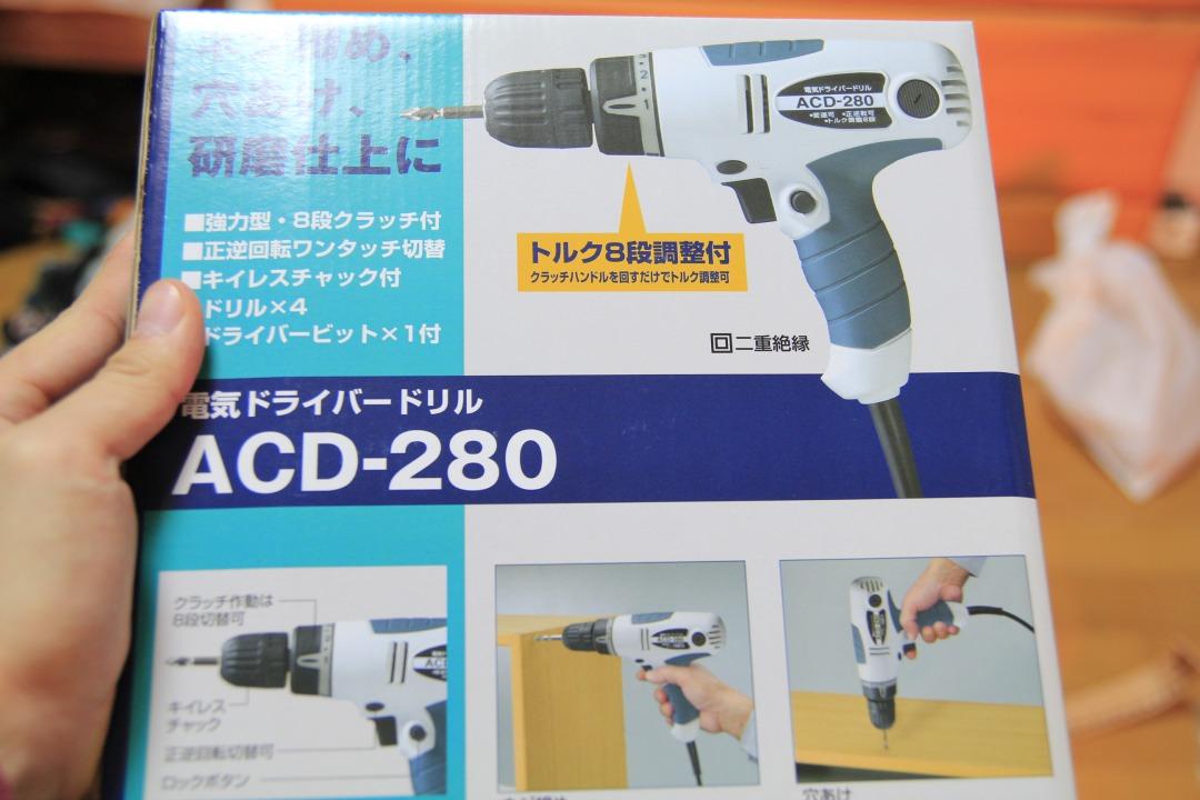 shinko-drill-2