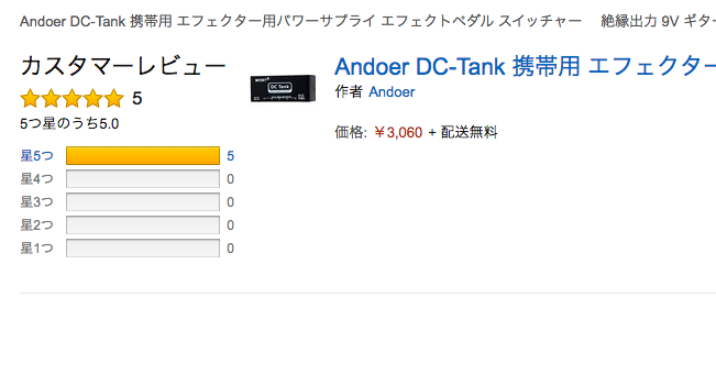 andoer-dc-tank-1