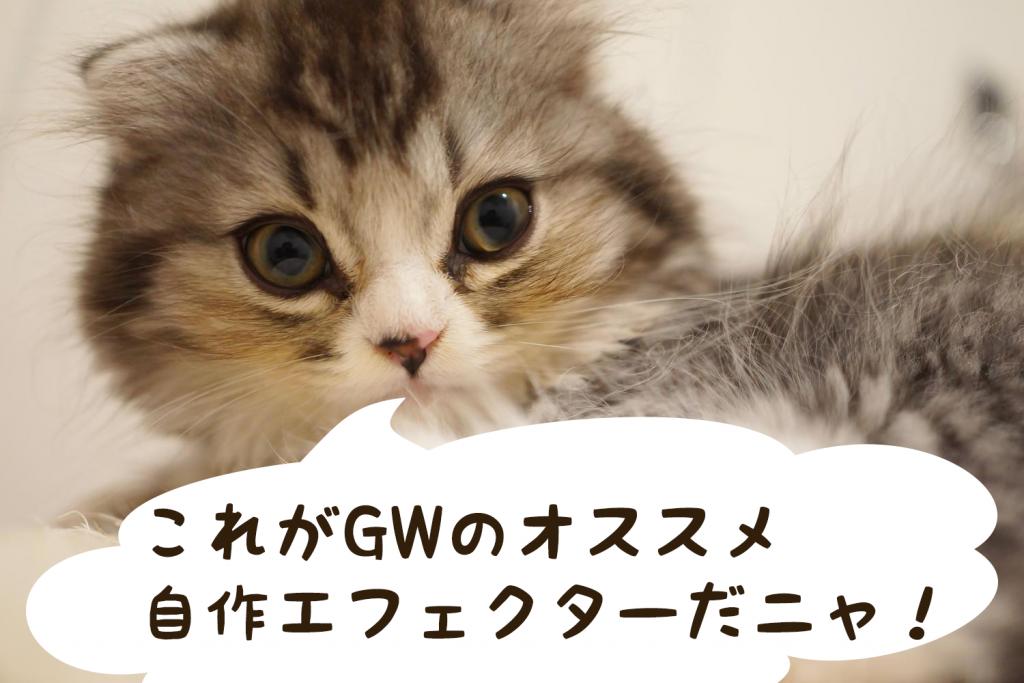 gw-osusume