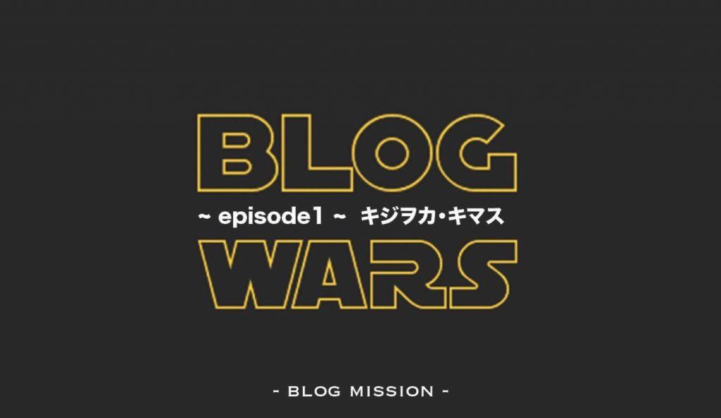 blogwars1