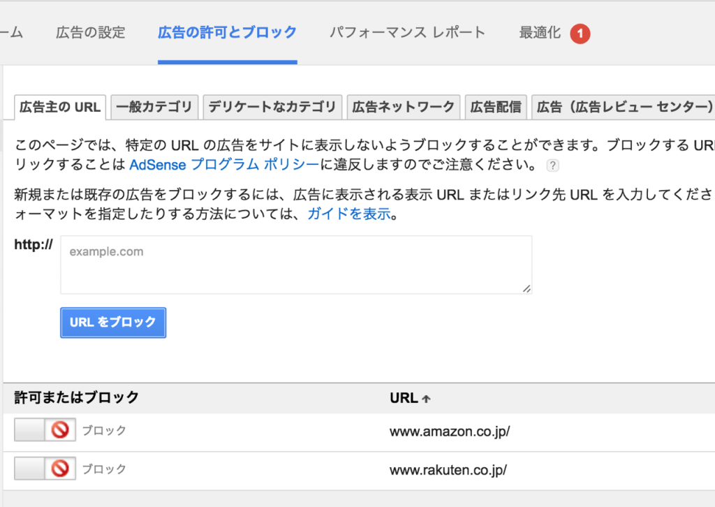 amazon-rakuten-block2