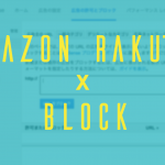 amazon-rakuten-block4