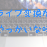 live-henkan-4