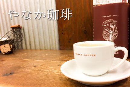 yanaka-coffee3-2