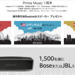 amazon-prime-music-campaign-2