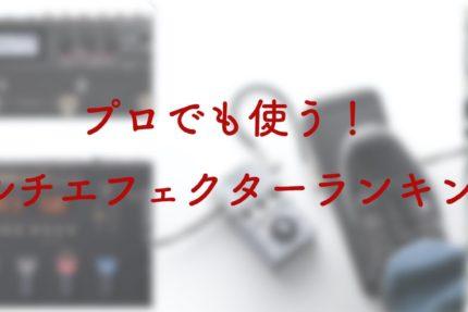 multieffector-main-3.jpg