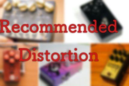 osusume-distortion-1