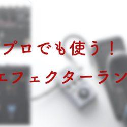 【プロでも使う!】おすすめマルチエフェクターランキング!