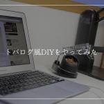 【100円DIY】ハンダをするときに便利!電源をデスクの天板裏に収納