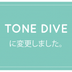 ブログ名を TONE DIVEに変更しました。