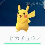 Pokemon Go初日でピカチュウゲット!裏技は日本でもOKでした。