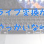 Mac OS Sierraのキーボードでライブ変換が気持ち悪い時にOFFにする方法。