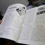 サウンド・クリエーターのためのエフェクタ製作講座は神本でした。